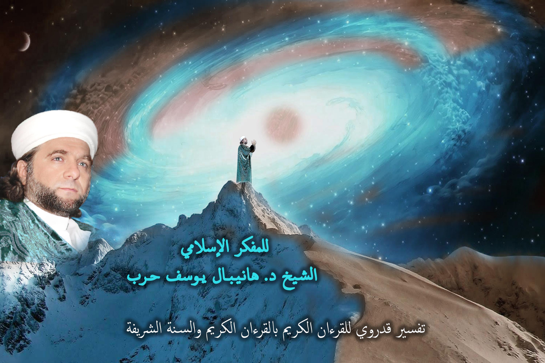 غرافيك موفع - تفسير بنور الله 3