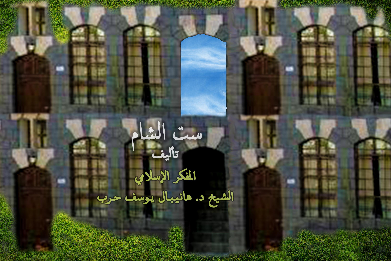 غرافيك موقع الإذاعة -ست الشام1