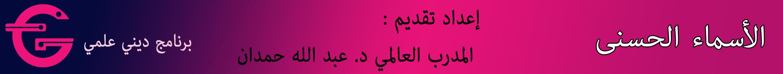 موقع الإذاعة - عنوان الأسماء الحسنى