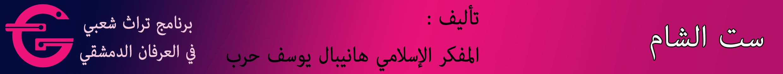 موقع الإذاعة - عنوان ست الشام