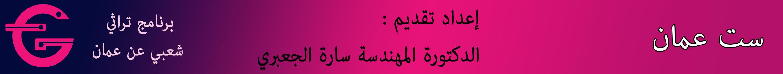 موقع الإذاعة - عنوان ست عمان