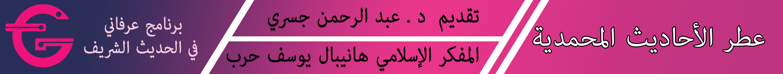 موقع الإذاعة - عنوان عطر الأحاديث المحمدية